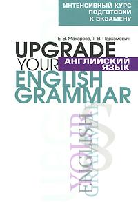Английский язык / Upgrade your English Grammar