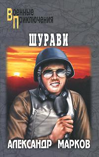 Шурави. Александр Марков