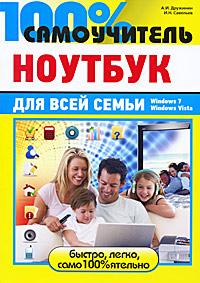 Ноутбук для всей семьи. А. И. Дружинин, И. Н. Савельев