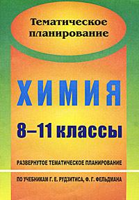 Химия. 8-11 классы. Развернутое тематическое планирование ( 978-5-7057-2524-3 )