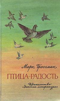 Птица-радость