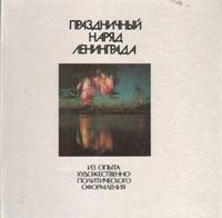 Праздничный наряд Ленинграда