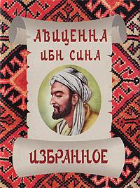 Авиценна Ибн Сина. Избранное