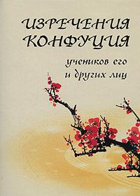 Изречения Конфуция, учеников его и других лиц ( 978-5-7034-0262-7 )