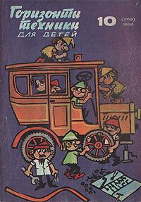 """Журнал """"Горизонты техники для детей"""". Октябрь 1984 № 10 (269)"""