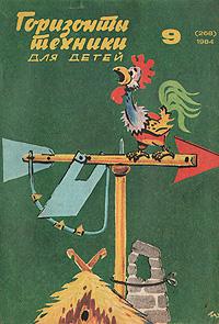 """Журнал """"Горизонты техники для детей"""". Сентябрь 1984 № 9 (268)"""