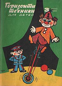 """Журнал """"Горизонты техники для детей"""". Март 1985 № 3 (274)"""