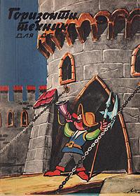 """Журнал """"Горизонты техники для детей"""". Сентябрь 1981 № 9 (232)"""