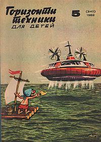 """Журнал """"Горизонты техники для детей"""". Май 1982 № 5 (240)"""