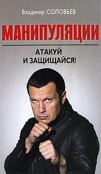 Манипуляции. Атакуй и защищайся!. Владимир Соловьев