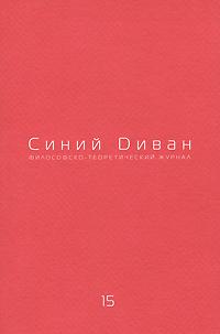 Синий диван, №15, 2010. Елена Петровская