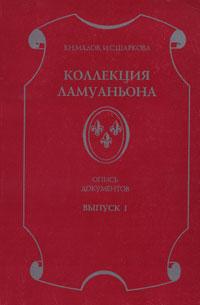 Коллекция Ламуаньона. Опись документов. Выпуск 1 ( 5-86169-082-0 )