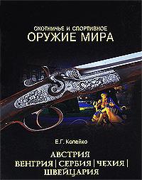 Охотничье и спортивное оружие мира. Австрия, Венгрия, Сербия, Чехия, Швейцария. Е. Г. Копейко