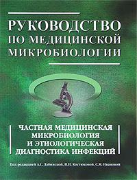 Руководство по медицинской микробиологии. Частная медицинская микробиология и этнологическая диагностика инфекций. Книга 2
