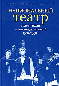 Национальный театр в контексте многонациональной культуры