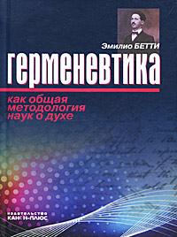 Герменевтика как общая методология наук о духе. Бетти Эмилио