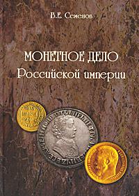 Монетное дело Российской Империи ( 978-5-94088-011-0 )
