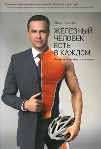 Железный человек есть в каждом. От кресла бизнес-класса до Ironman. Джон Кэллос