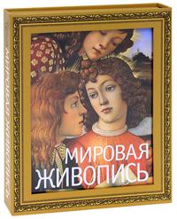 Мировая живопись. П. П. Гнедич