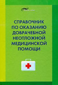 Справочник по оказанию доврачебной неотложной медецинской помощи. В. В. Калюжный