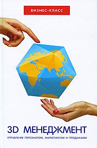 3D-менеджмент. Управление персоналом, маркетингом и продажами ( 978-5-222-17546-0 )