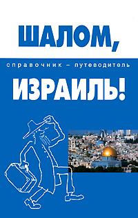 Шалом, Израиль! Справочник-путеводитель ( 978-5-222-17832-4 )
