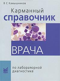 Карманный справочник врача по лабораторной диагностике. В. С. Камышников
