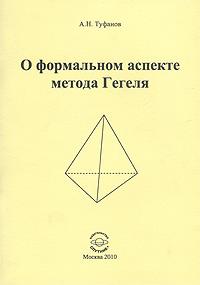 О формальном аспекте метода Гегеля. Часть 1. А. Н. Туфанов