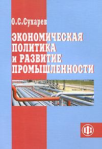 Экономическая политика и развитие промышленности ( 978-5-279-03500-7 )