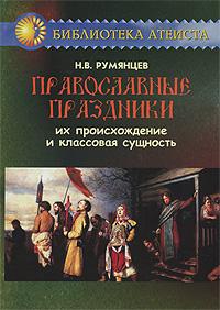 Православные праздники. Их происхождение и классовая сущность. Н. В. Румянцев