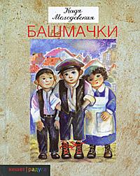 Книга Башмачки