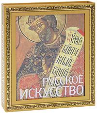Русское искусство (подарочное издание). П. Гнедич