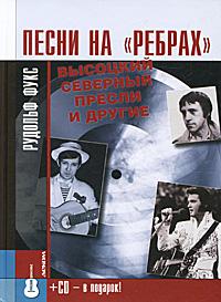 Песни на «ребрах». Высоцкий, Северный, Пресли и другие (+ CD-ROM). Рудольф Фукс