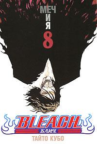Bleach. Книга 8. Меч и я. Тайто Кубо