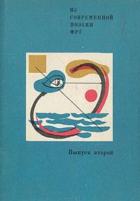 Из современной поэзии ФРГ. Выпуск второй