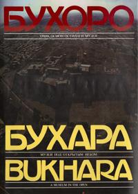 Бухара - музей под открытым небом