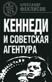 Кеннеди и советская агентура. Александр Феклисов
