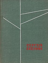 Сергей Есенин. Стихотворения, поэмы