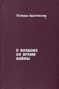 Zakazat.ru В Лондоне во время войны. Богуслав Лаштовичка