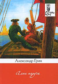 Алые паруса. Александр Грин