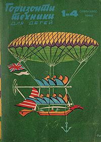"""Журнал """"Горизонты техники для детей"""". 1982 № 1-4 (236-239)"""