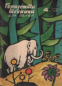 """Журнал """"Горизонты техники для детей"""". Апрель 1980 № 4 (215)"""