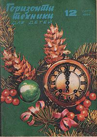 """Журнал """"Горизонты техники для детей"""". Декабрь 1984 № 12 (271)"""