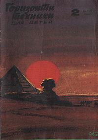 """Журнал """"Горизонты техники для детей"""". Февраль 1985 № 2 (273)"""