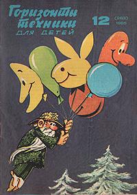 """Журнал """"Горизонты техники для детей"""". Январь 1985 № 12 (283)"""