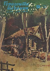 """Журнал """"Горизонты техники для детей"""". Сентябрь 1985 № 9 (280)"""