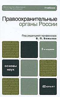 Правоохранительные органы России. В. П. Божьева