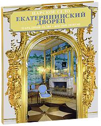 Екатерининский дворец. Парадные залы. Жилые покои. Альбом