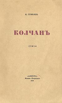 Колчан