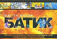 Батик ( 978-985-16-8625-0 )